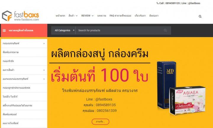 Why Annie chose Wordpress printshop theme Premium package for her website